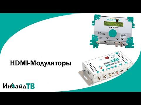 Телевизионные HDMI- модуляторы