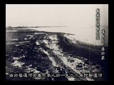 台南運河的歷史歲月 | 鹿陶洋