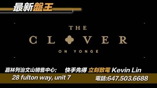THE CLOVER ON YONGE TV COMMERCIAL - MANDARIN