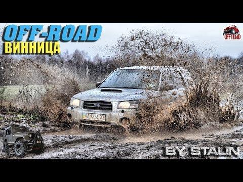 Off-road - 71 Субарик жжет (Subaru Forester, Discovery, Ford Maverick GLX, Asia Rocsta, НИВА) (видео)