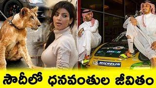 Video р░╕р▒Мр░жр▒А р░Ер░░р▒Зр░мр░┐р░пр░╛р░▓р▒Л р░И р░зр░ир░╡р░Вр░др▒Бр░▓ р░▓р▒Ир░лр▒Н р░Ър▒Вр░╕р▒Нр░др▒З р░ор░др░┐р░кр▒Лр░др▒Бр░Вр░жр░┐ || Richest People life style of saudi || T Talks MP3, 3GP, MP4, WEBM, AVI, FLV Oktober 2018