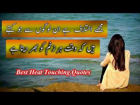Best Heat touching quotes in Urdu/Hindi (2018) Beautiful Voice / Sad quotes