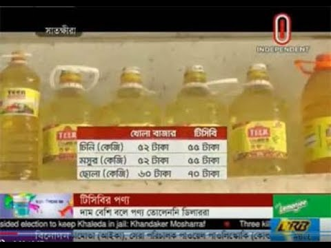 TCB Goods, dealers  not lifting goods because of higher prices (20-05-2018)