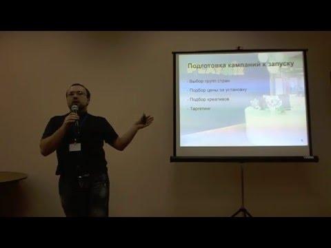 Александр Тарасов, Playrix — Продвижение мобильных приложений (user acquisition)