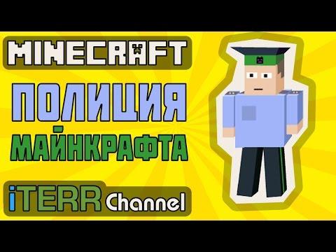 Minecraft. Новый Моб Мент