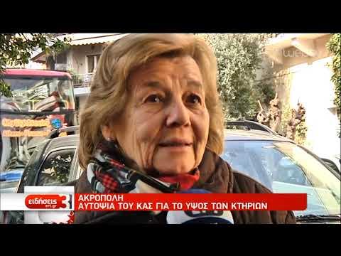 Αναστολή οικοδομικών αδειών στην περιοχή της Ακρόπολης | 04/03/19 | ΕΡΤ