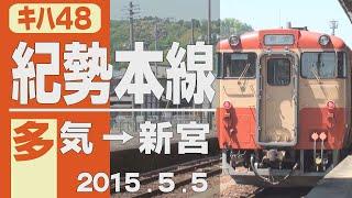 紀勢本線 キハ48