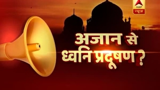 Video ABP News investigates level of sound pollution in various cities caused due to 'Azaan' MP3, 3GP, MP4, WEBM, AVI, FLV Juli 2018