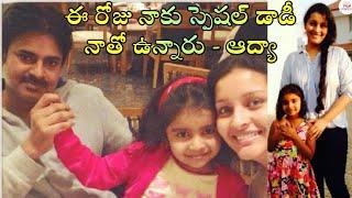 Video కూతురి కోసం హుటాహుటిన పూణే వెళ్లిన పవన్ కళ్యాణ్ ఎందుకో తెలుసా? |Pawankalyan Daughter Aadhya Birthday MP3, 3GP, MP4, WEBM, AVI, FLV Maret 2018