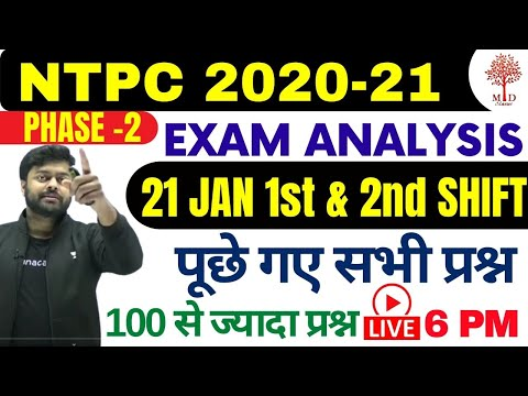 🔥NTPC 2020-21 | 21 JAN 1st & 2nd Shift Analysis/Asked Questions | NTPC में आज पूछे गए सभी प्रश्न  |