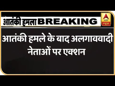 Strict Action Taken Against Separatist Leaders | ABP News