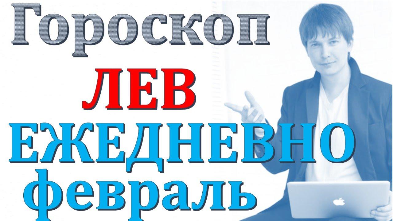 Павел Чудинов. Смотреть онлайн гороскоп  лев   февраль  2015 платный ежедневный   .  прогноз  лев