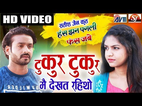 Has Jhan Pagli Fas Jabe | Tukur Tukur | Chhattisgarhi Film | Man Qureshi | Satish Jain |cg Song |avm