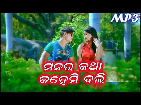 Video Manar Katha Kahemi Bali ll Brand New Sambalpuri Audio 2018 download in MP3, 3GP, MP4, WEBM, AVI, FLV January 2017