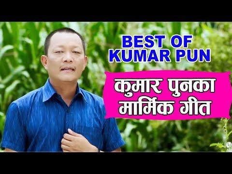 (Kumar Pun and his best Dohori Songs    गायक कुमार पुन का उत्क्रिस्ठ श्रीजना हरु एकै ठाउमा - Duration: 47 minutes.)