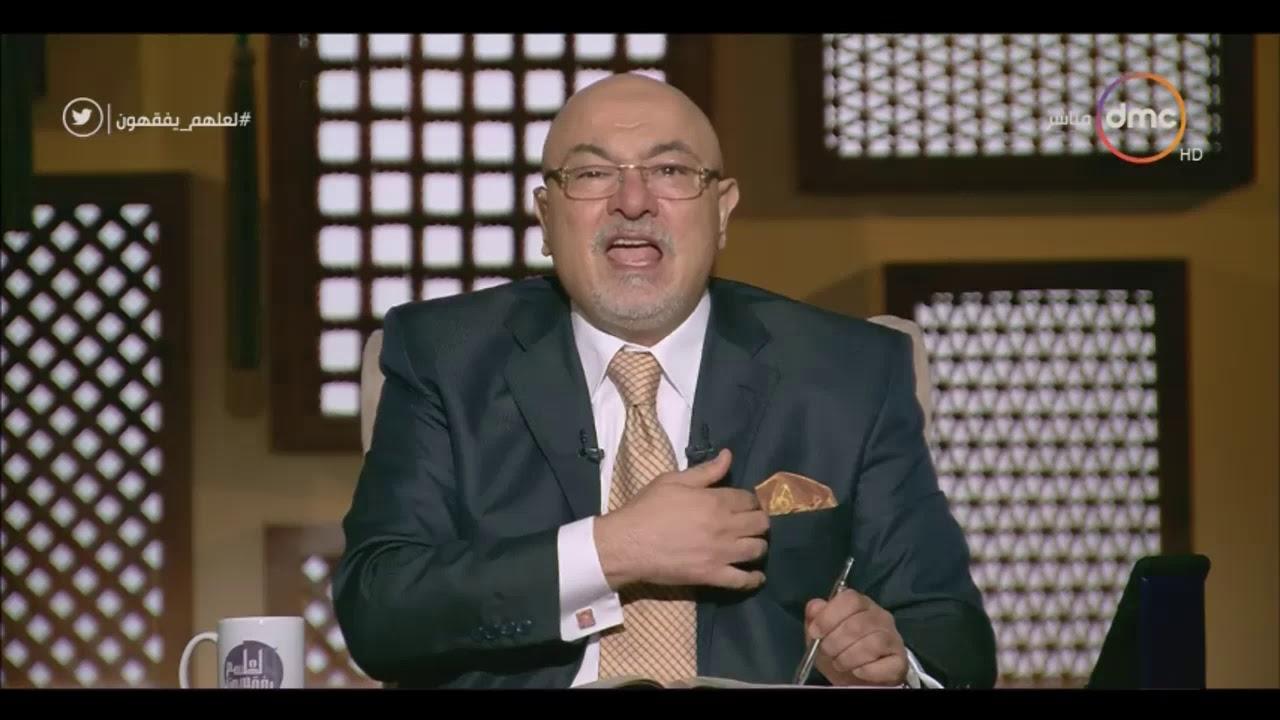 لعلهم يفقهون - الشيخ خالد الجندي يسخر من تناقض الإرهابيين عن الشهادة في سبيل الله