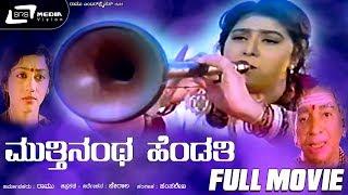 Mutthinantha Hendathi | Malashree, Saikumar