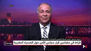 قراءة في مضامين القرار الأممي 2468 حول الصحراء المغربية