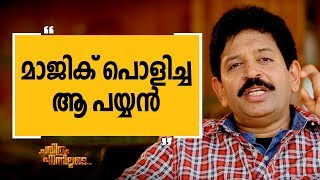 Video | Gopinath Muthukad 03 | Charithram Enniloode | Safari TV MP3, 3GP, MP4, WEBM, AVI, FLV Februari 2019