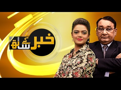 Khabar Kay Sath | Importance of National language | 20 January 2017 | 24 News HD