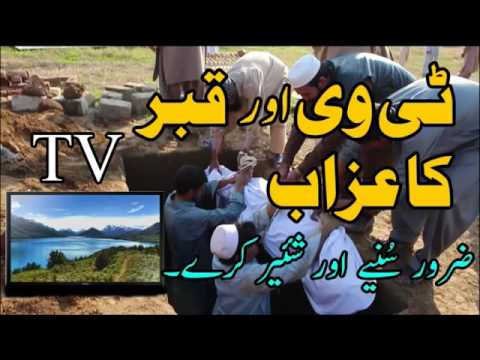 Video TV Dekhne Walo Ko Qabr Ka Azaab By Molana Tariq Jameel Sahab download in MP3, 3GP, MP4, WEBM, AVI, FLV January 2017
