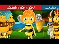 Download Lagu ಮಾಯಾ ಜೇನುಹುಳ | Maya the Bee in Kannada | Kannada Stories | Kannada Fairy Tales Mp3 Free