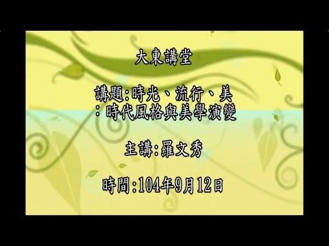 20150912大東講堂-羅文秀「時光、流行、美:時代風格與美學演變」-影音紀錄