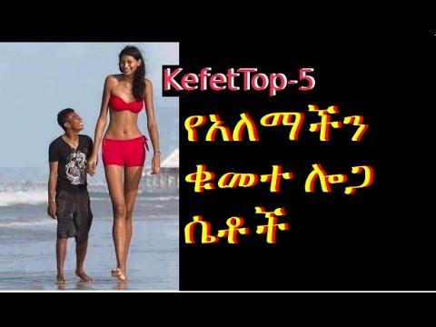 KefetTop - 5: የአለማችን ቁመተ ሎጋ ሴቶች