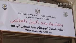 يوم طبي مجاني بمناسبة يوم السل العالمي في جامعة خضوري