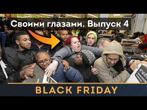 , title : 'Black Friday (Чёрная пятница) в США. Своими глазами. Выпуск 4'