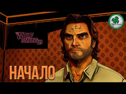 The Wolf Among Us | Знакомство #1