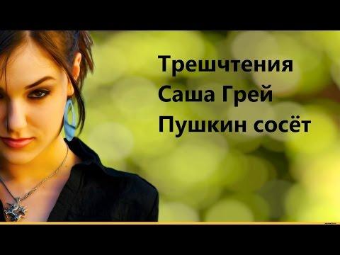 саша грей мп4