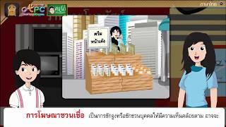 สื่อการเรียนการสอน การโฆษณา ป.6 ภาษาไทย