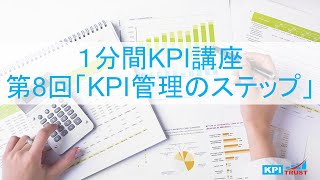 [KPI1分間講座] KPI管理の始め方 第8回 KPI管理のステップ