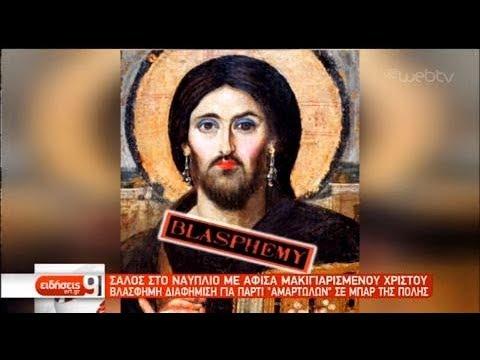 Σάλος στο Ναύπλιο με αφίσα μακιγιαρισμένου Χριστού   26/12/2019   ΕΡΤ