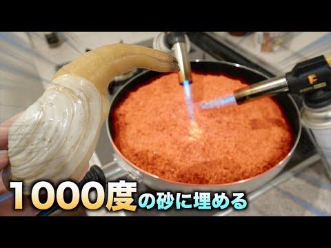 1000度まで熱した灼熱の砂にミル貝を埋めて焼いたら新しい発見があった!!