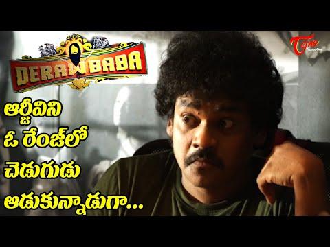 Jabardasth fame Shakalaka Shanker Targets RGV | Deraw Baba Web Series Trailer | TeluguOne Cinema
