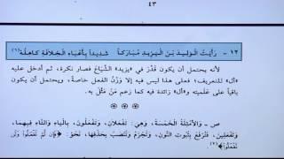 Ali BAĞCI-Katru'n-Neda Dersleri 019