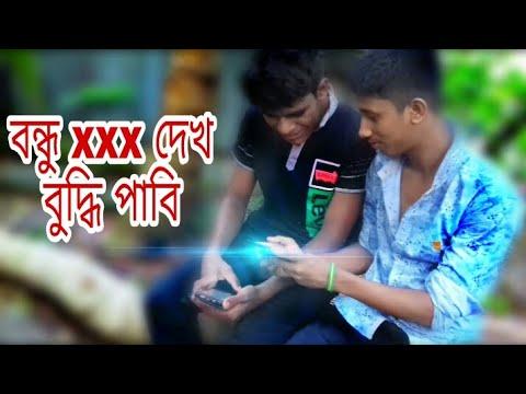 Video বন্ধু xxx দেখ বুদ্ধি পাবি Bangla Funny Video download in MP3, 3GP, MP4, WEBM, AVI, FLV January 2017