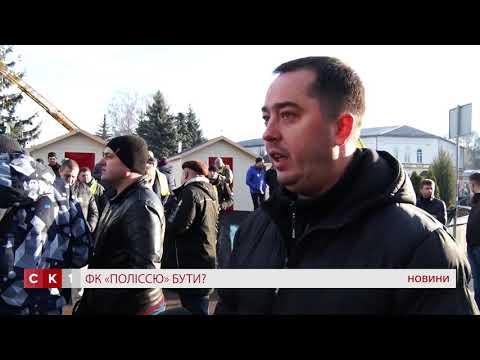 Фанати житомирського ФК «Полісся» сьогодні вийшли на акцію протесту під стіни ОДА