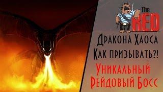 Видео к игре Revelation из публикации: Revelation - Дракон Хаоса! Уникальный Рейдовый Босс