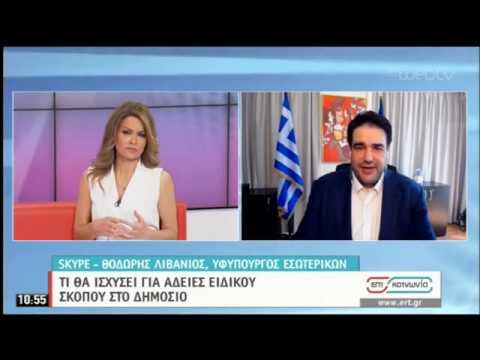 Ο Υφ.Εσωτερικών Θ.Λιβάνιος, για τη λειτουργία των εστιατορίων , στην ΕΡΤ | 18/05/2020 | ΕΡΤ