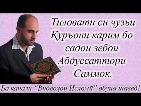 Видеохои Исломи