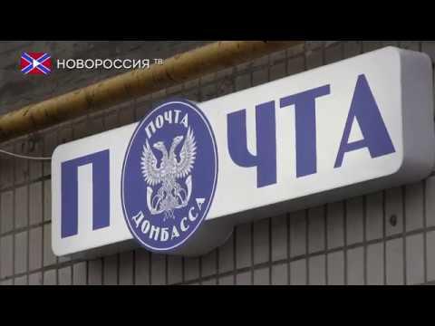 """""""Почта Донбасса"""" открыла отделение связи в Донецке"""