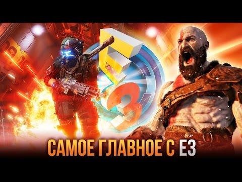 Самое главное с E3 2016 (God Of War, Battlefield 1, Titanfall 2 и другие)