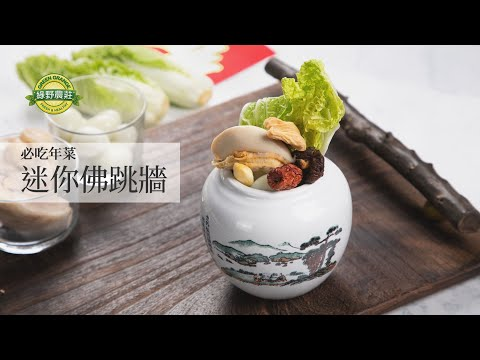 【綠野農莊 快好123】 – 迷你佛跳牆 / 土雞肉料理