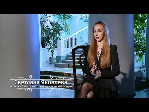 Светлана Яковлева, солистка балета театра «Царицынская опера». Выпуск 18.12.18