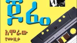 Endamora - Alemayehu Eshete
