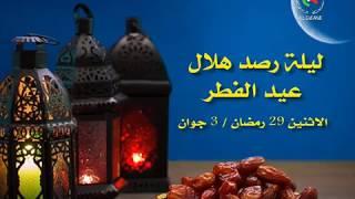 La date de l'Aïd El Fitr sera annoncée juste après la prière d'El Maghreb- Canal Algérie