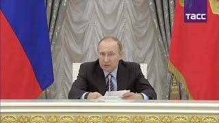 Владимир Путин призвал продолжать совершенствовать систему здравоохранения